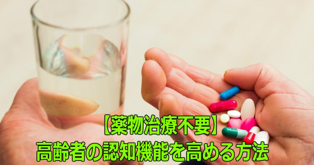 1 38.jpg?resize=300,169 - 【薬物治療不要】訓練次第で高齢者の認知機能を高められる!