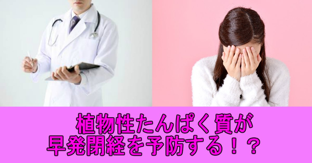 1 51.jpg?resize=300,169 - 植物性たんぱく質の摂取で女性の早発閉経を防ぐことができる?