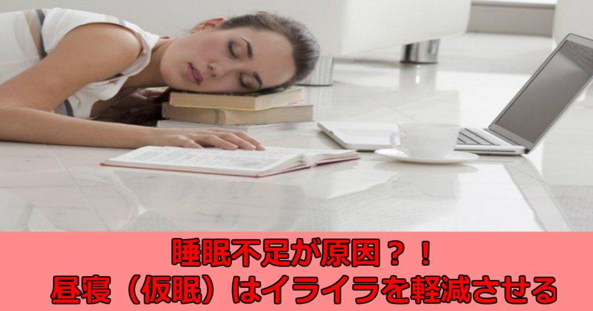 1 8.jpg?resize=300,169 - 【睡眠不足が原因だった⁈】お昼寝(仮眠)はイライラを軽減させることが明らかに!