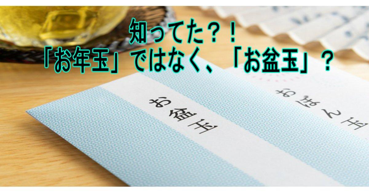 1 91.jpg?resize=412,232 - 【え?!】「お年玉」ではなく、「お盆玉」?