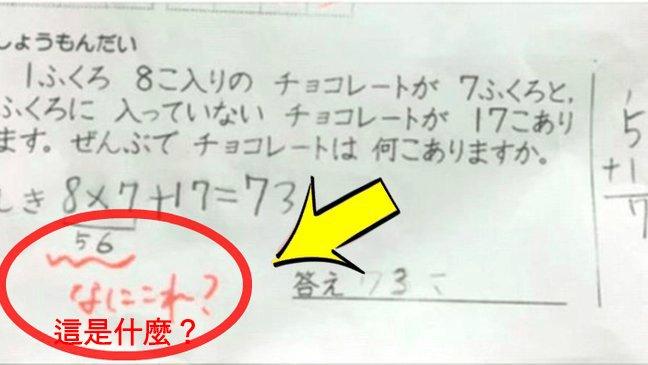 180809 101.jpg?resize=300,169 - 【超氣】小學生考試「8×7+17=73」算對為什麼老師不給分!理由讓家長氣炸