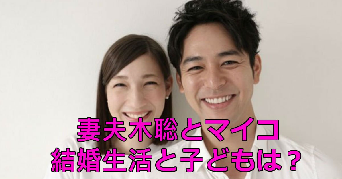 2 11.jpg?resize=1200,630 - 妻夫木聡の結婚生活は?知られざる性格が意外すぎる!