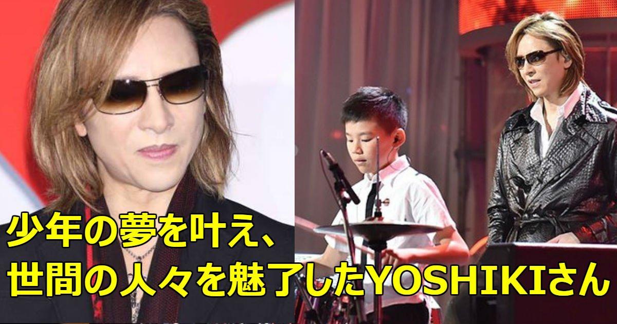 2 180.jpg?resize=1200,630 - YOSHIKIが「24時間テレビ」で見せたチャリティー精神に称賛!!!