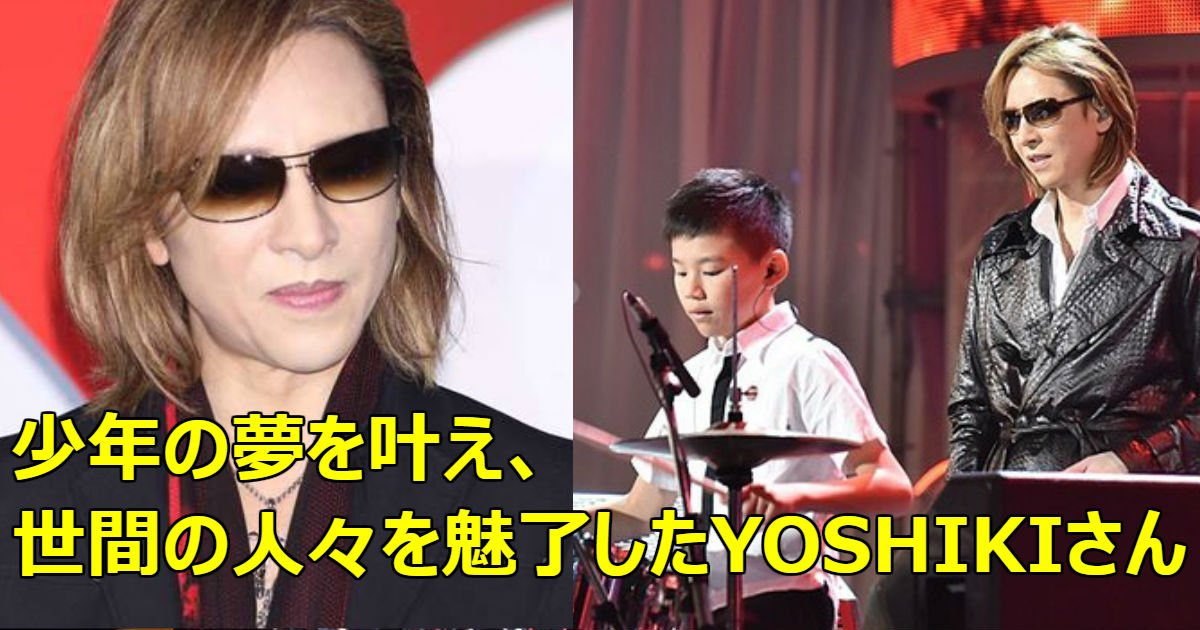 2 180.jpg?resize=636,358 - YOSHIKIが「24時間テレビ」で見せたチャリティー精神に称賛!!!