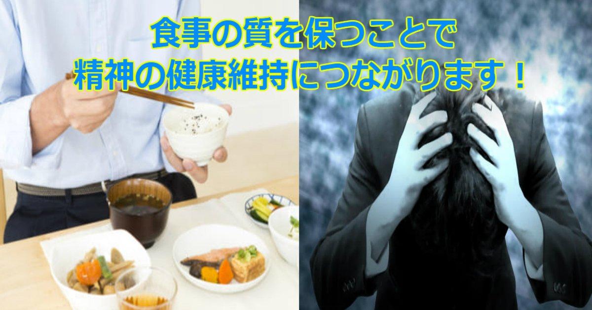 2 35.jpg?resize=412,232 - 【健康】食事の質を保てば、精神の健康維持にもつながる!