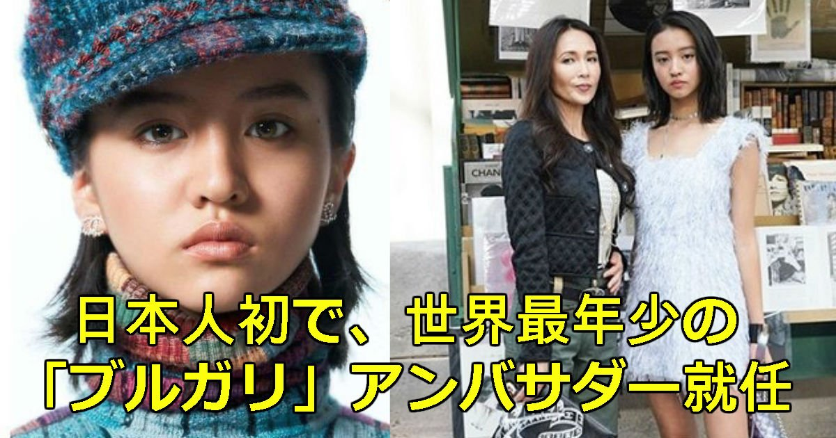 2 49.jpg?resize=1200,630 - 木村拓哉次女のKokiが日本人初で、世界最年少の「ブルガリ」アンバサダー就任!! インスタいいね!が10万超