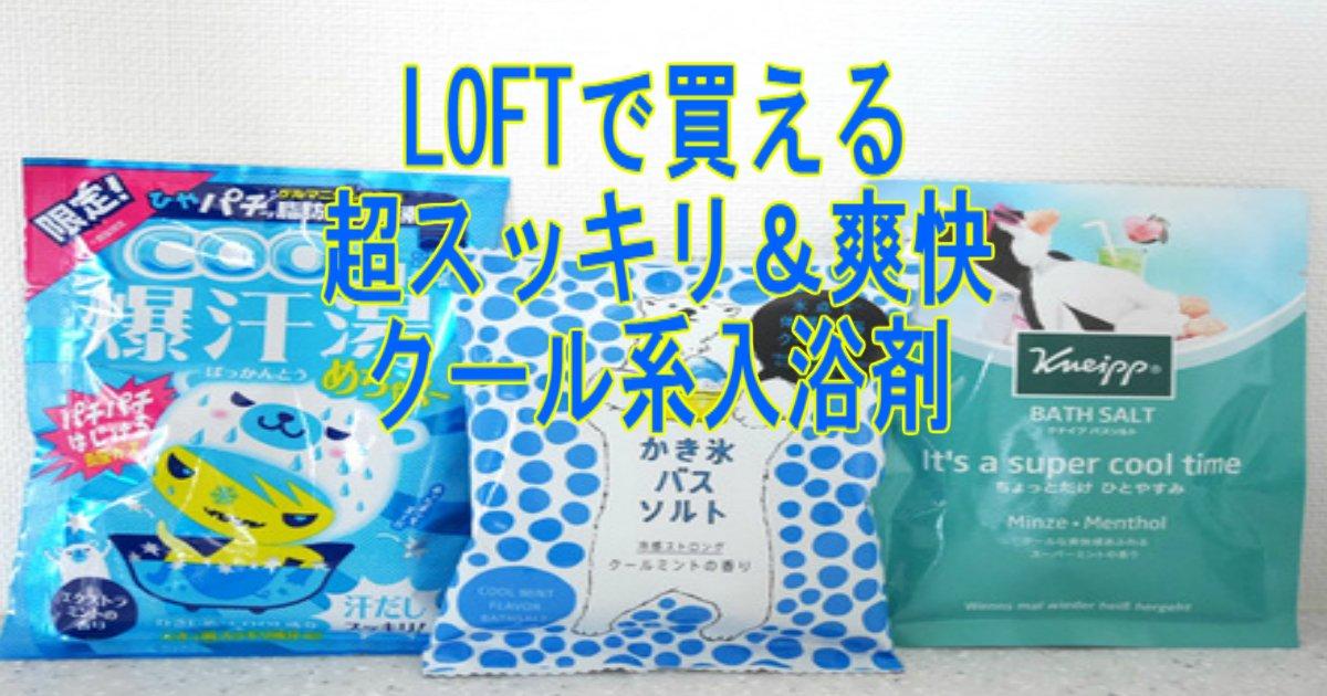 2 65.jpg?resize=412,232 - 夏のお風呂がスッキリ爽快!LOFTで買えるクール系入浴剤をご紹介!