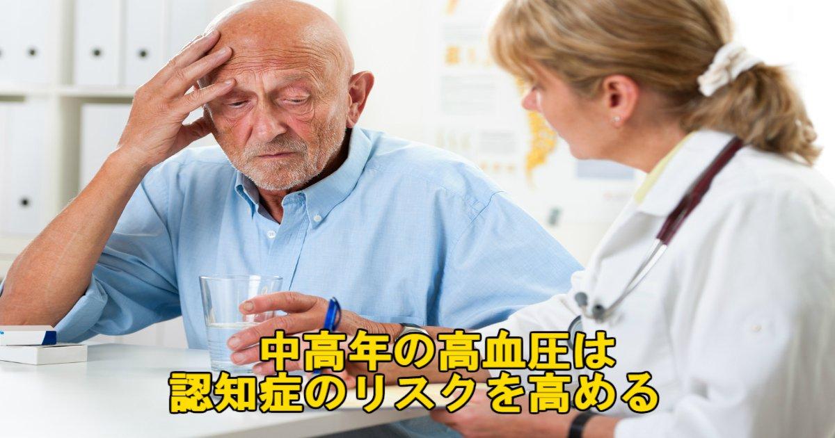 2 9.jpg?resize=300,169 - 中高年の高血圧は認知症のリスクを高めるって本当⁈