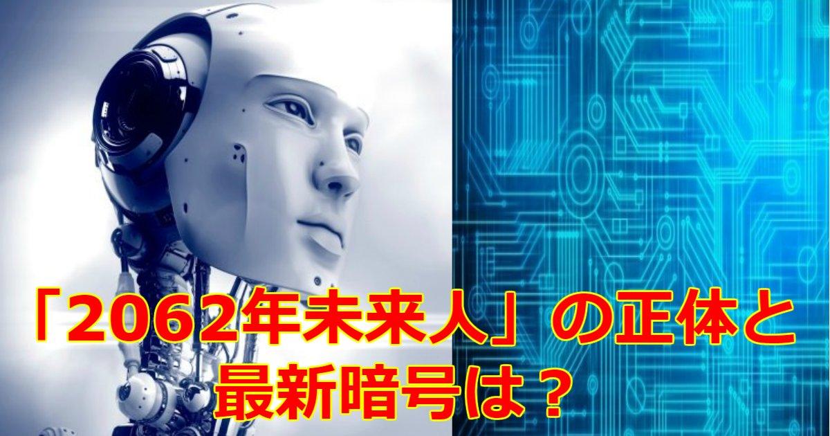 2026.png?resize=412,232 - 2ちゃんねるの有名人「2062年未来人」って何者?歴代予言や最新の暗号についてもまとめてみた