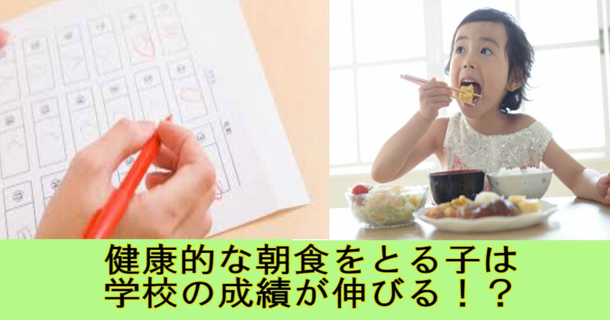 3 12.jpg?resize=1200,630 - 【学校の成績が伸びる?】健康的な朝食が成績に反映する!!
