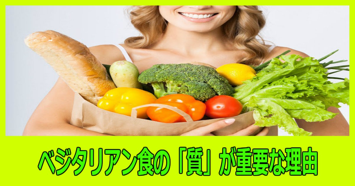 3 15.jpg?resize=1200,630 - 【心臓の健康】ベジタリアン食の「質」が重要な理由