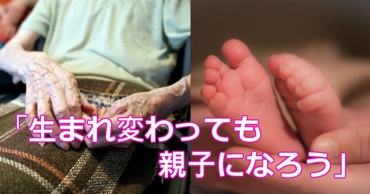 3 60.jpg?resize=1200,630 - 「生まれ変わっても親子になろう」 妊娠にまつわる奇跡で涙のエピソード
