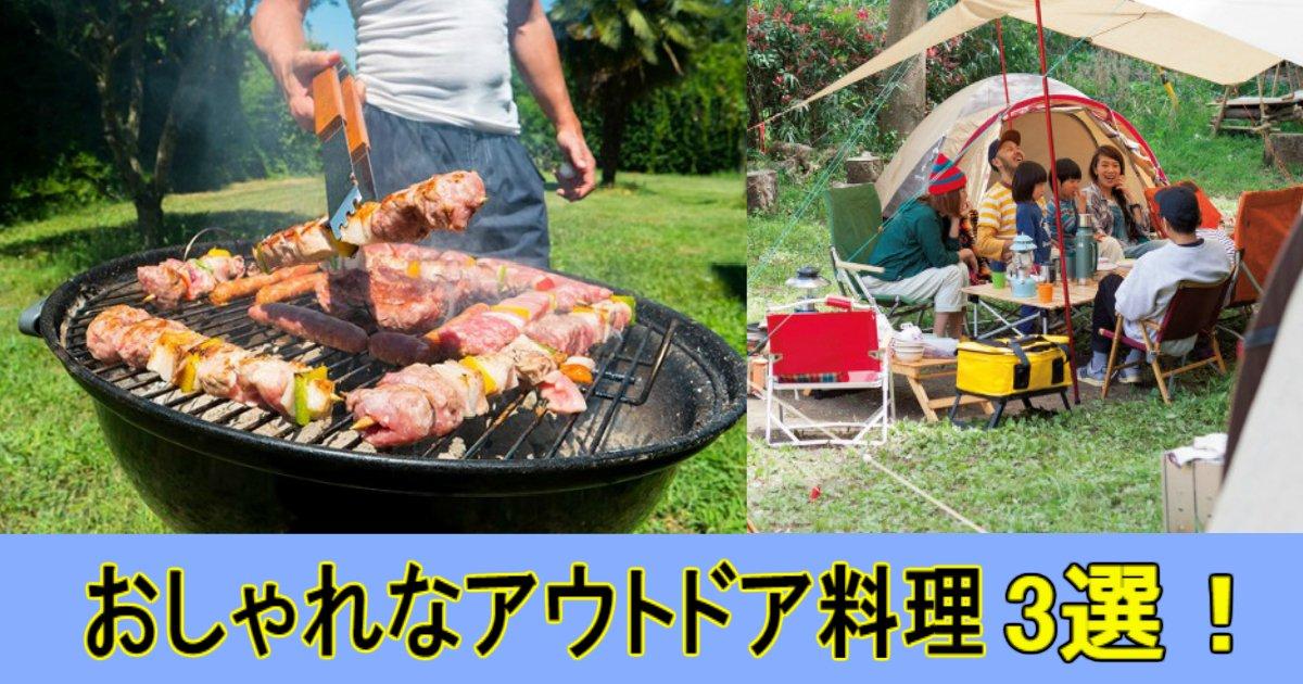 3 70.jpg?resize=1200,630 - 【BBQ】おしゃれなアウトドアおすすめ料理3選!!
