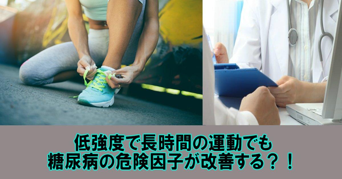 3 8.jpg?resize=1200,630 - ウォーキングなどの長時間運動で、糖尿病の危険因子が改善される?!