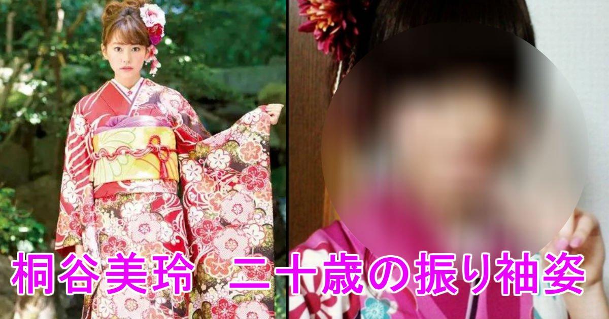 3 86.jpg?resize=1200,630 - 桐谷美玲の成人式での写真が流出!!!その衝撃的な写真はこちらです☆
