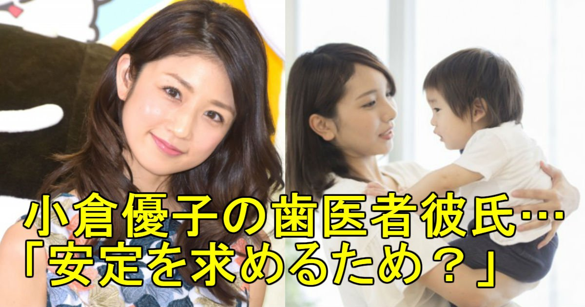 4 110.jpg?resize=636,358 - 小倉優子の歯医者彼氏の情報→名前や顔画像あり!!子供の将来についても