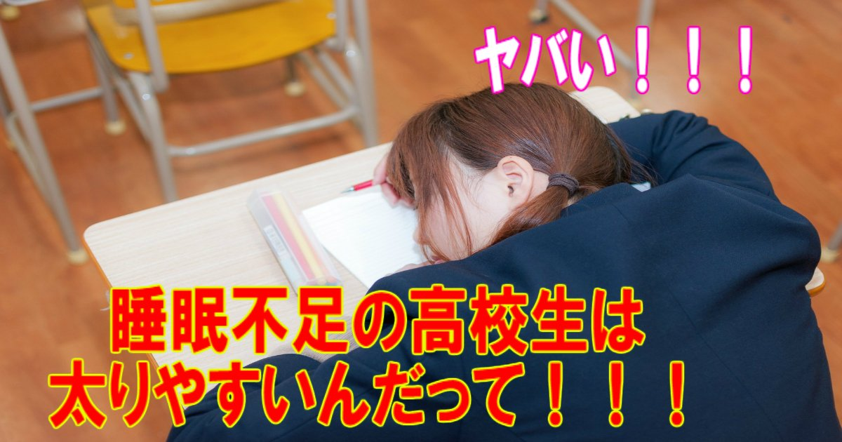 4 18.jpg?resize=1200,630 - 【注意】睡眠不足の高校生は肥満になりやすい!