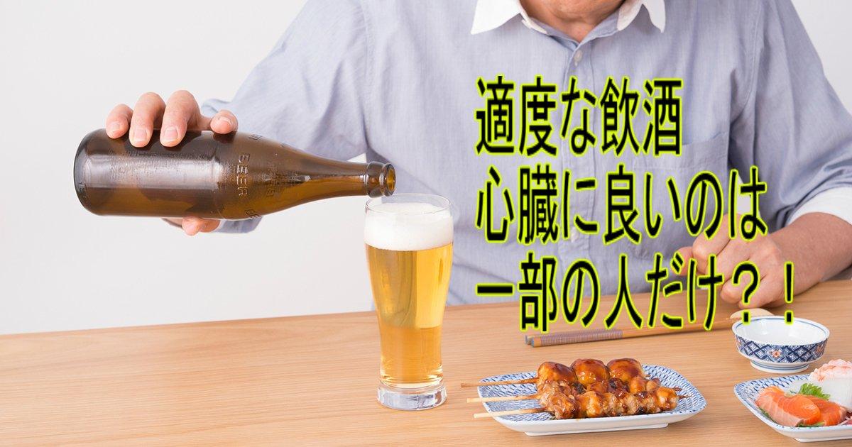 4 21.jpg?resize=300,169 - 適度な飲酒が心臓に良いのは一部の人だけだった⁈
