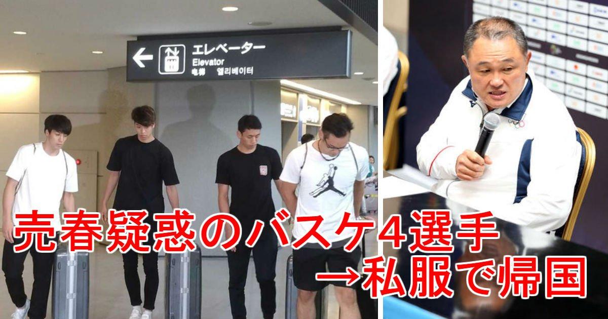 4 68.jpg?resize=1200,630 - 買春疑惑のバスケ選手4人が私服で帰国…空港では頭を下げて会見場へ