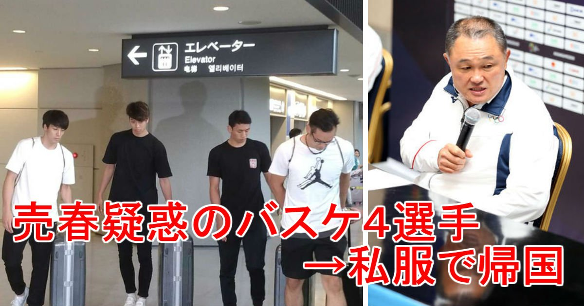 4 68.jpg?resize=636,358 - 買春疑惑のバスケ選手4人が私服で帰国…空港では頭を下げて会見場へ