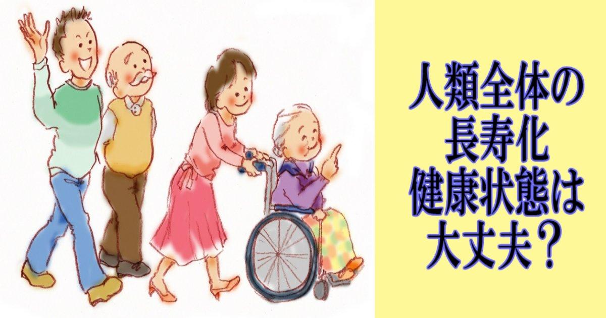 4 7.jpg?resize=300,169 - 世界中の人類全体の長寿化が進行中!では、健康寿命は?