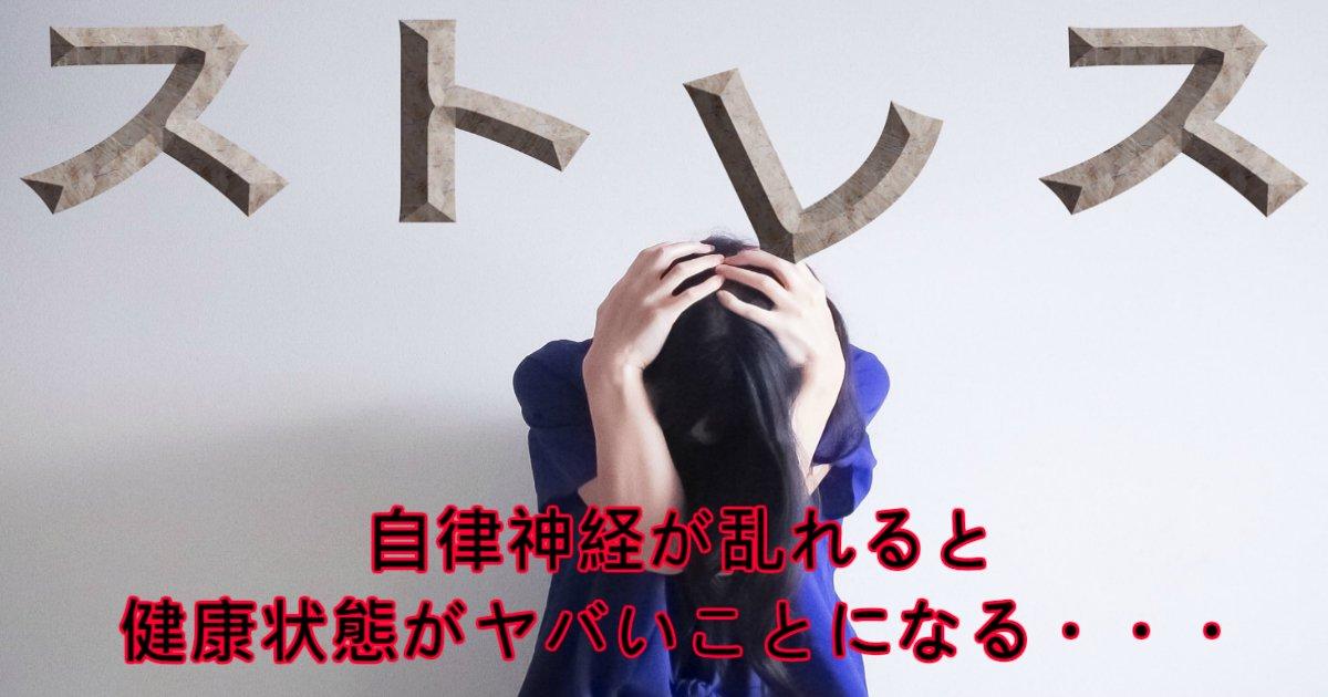 4.jpg?resize=1200,630 - 【恐怖】ストレスが原因で自律神経が乱れる・・その関係性とは?