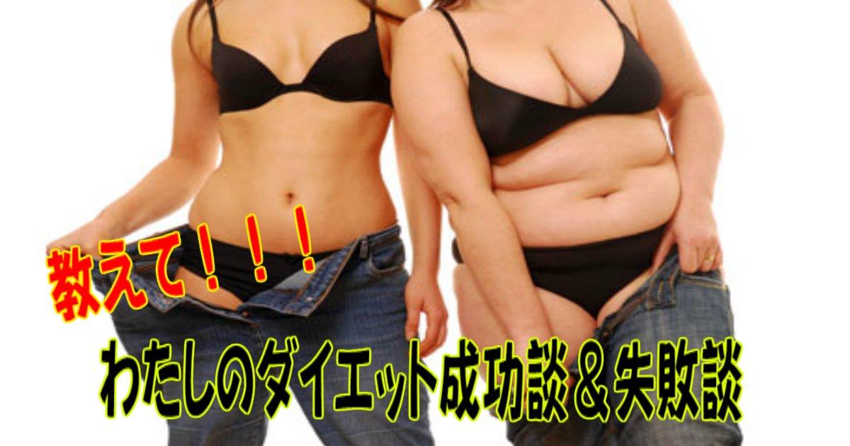 6 12.jpg?resize=1200,630 - わたしのダイエット成功談&失敗談をご紹介!
