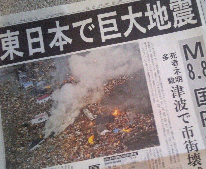 「東日本大震災 予言」の画像検索結果