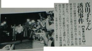 「真由子 誘拐事件」の画像検索結果
