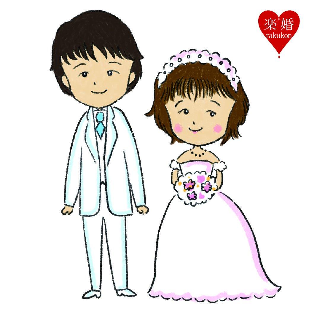 「さくらももこ 結婚」の画像検索結果