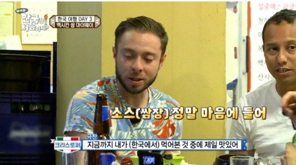 <어서와 한국은 처음이지?> 갈무리 화면