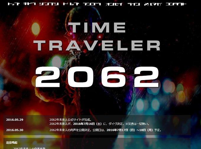 「2062年未来人 公式オフィシャルサイト」の画像検索結果