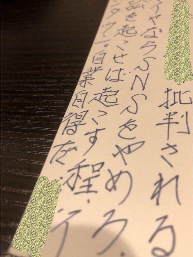 「大渕愛子 ハガキ SNSをやめろ」の画像検索結果