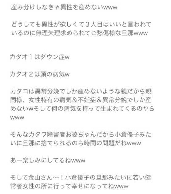 「大渕愛子 カタワ」の画像検索結果