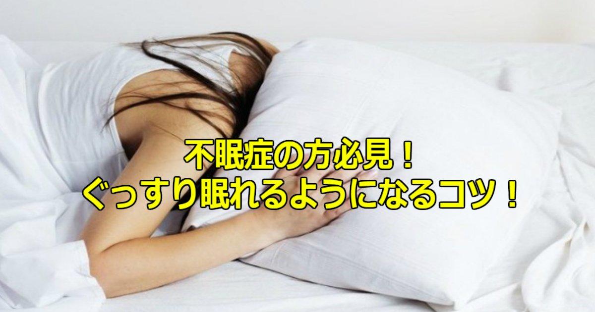 a 1.jpg?resize=1200,630 - ぐっすり眠りたいのに寝れない不眠症…眠れるコツは?