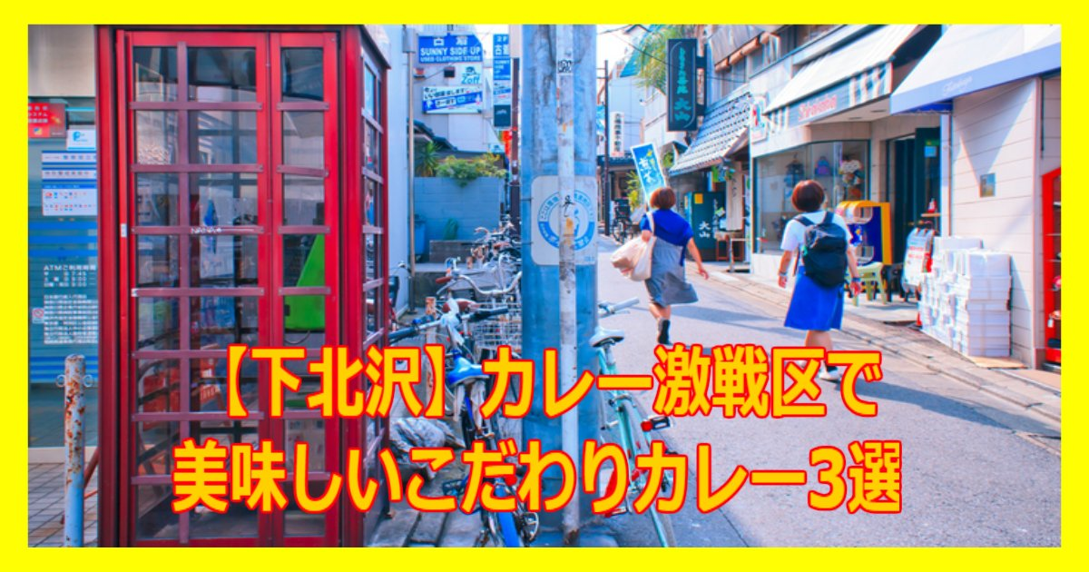 a 6.jpg?resize=412,232 - 【下北沢】カレー激戦区で美味しいこだわりカレー3選!!