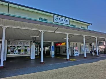 Image result for 久里浜駅