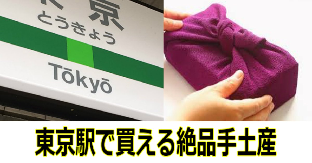 aa 2.jpg?resize=412,232 - 東京駅で買える!!今、注目されているオススメ手土産3選!!