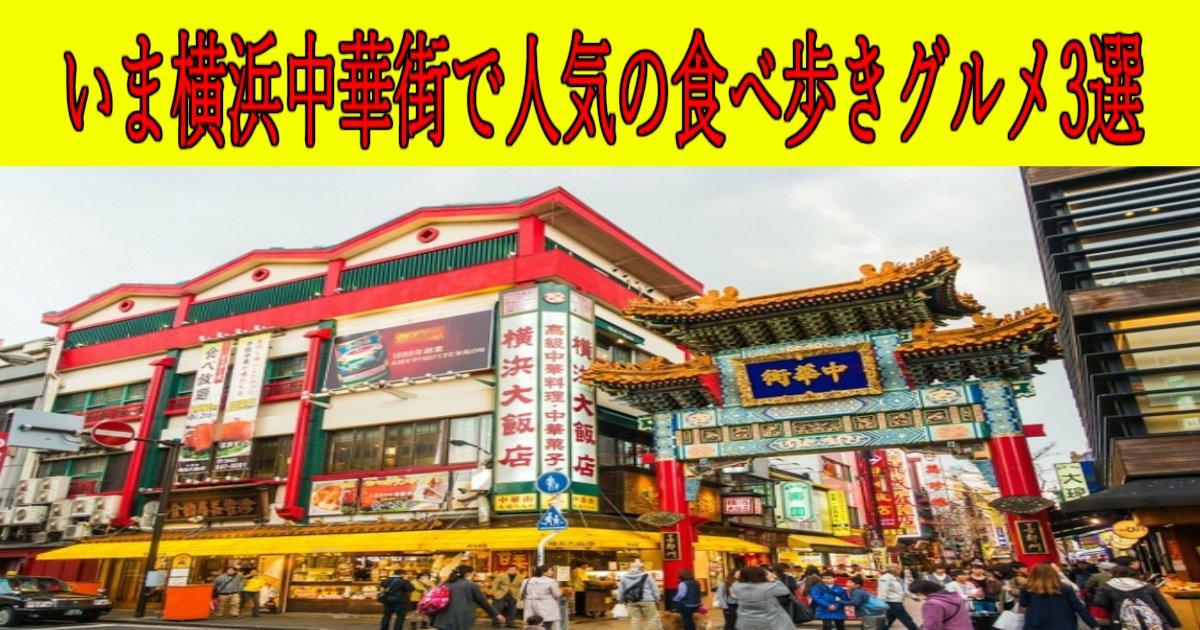 aa 4.jpg?resize=636,358 - 【SNSで話題⁈】いま横浜中華街で人気の食べ歩きグルメ3選をご紹介!!