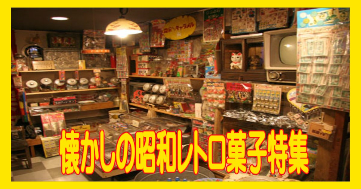 aa 5.jpg?resize=1200,630 - いつ見ても懐かしい!子供の頃よく食べた懐かしの昭和レトロ菓子特集