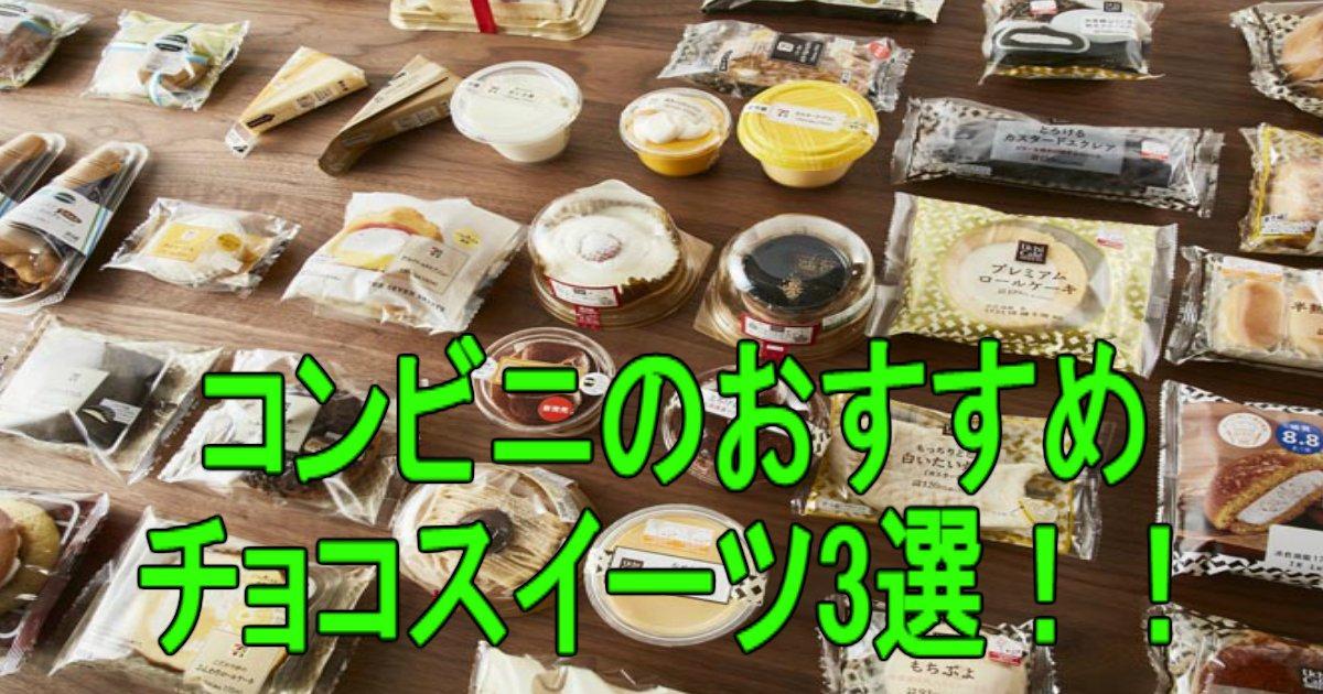 aaa 2.jpg?resize=412,232 - 【激ウマ!】コンビニのおすすめチョコスイーツ3選!!
