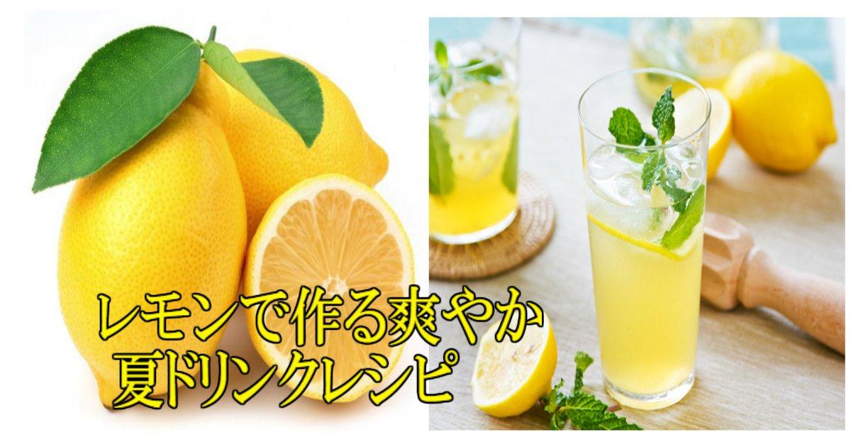 aaa 4.jpg?resize=412,232 - 【簡単】レモンで作る爽やか夏ドリンクレシピ