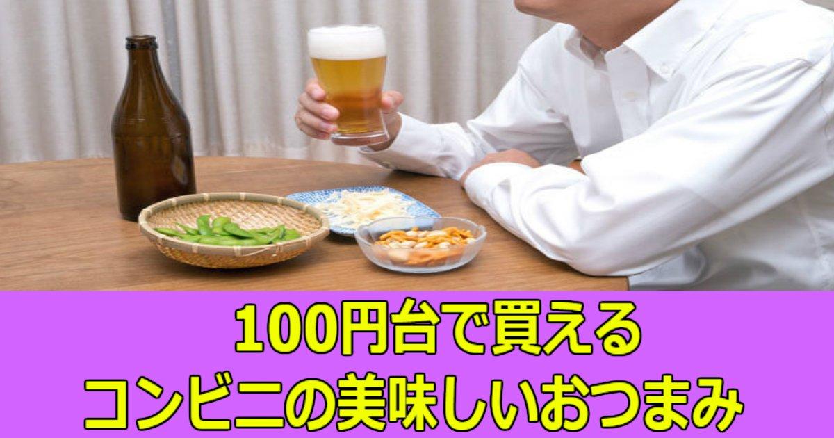 aaaa 2.jpg?resize=1200,630 - 【これが100円台?!】コンビニで買える絶品おつまみ5選!!