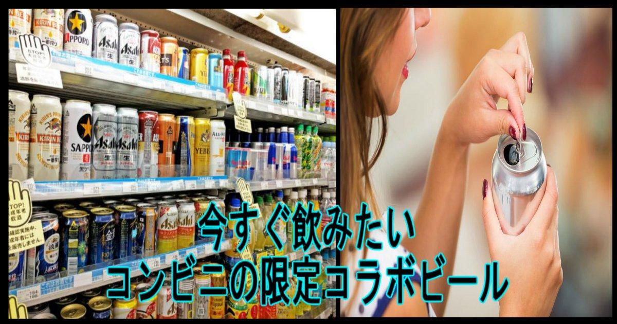 aaaa 4.jpg?resize=412,232 - 【夏にピッタリ】コンビニの限定コラボビールをご紹介!!