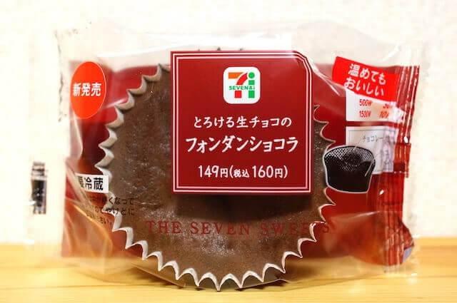 とろける生チョコのフォンダンショコラ에 대한 이미지 검색결과