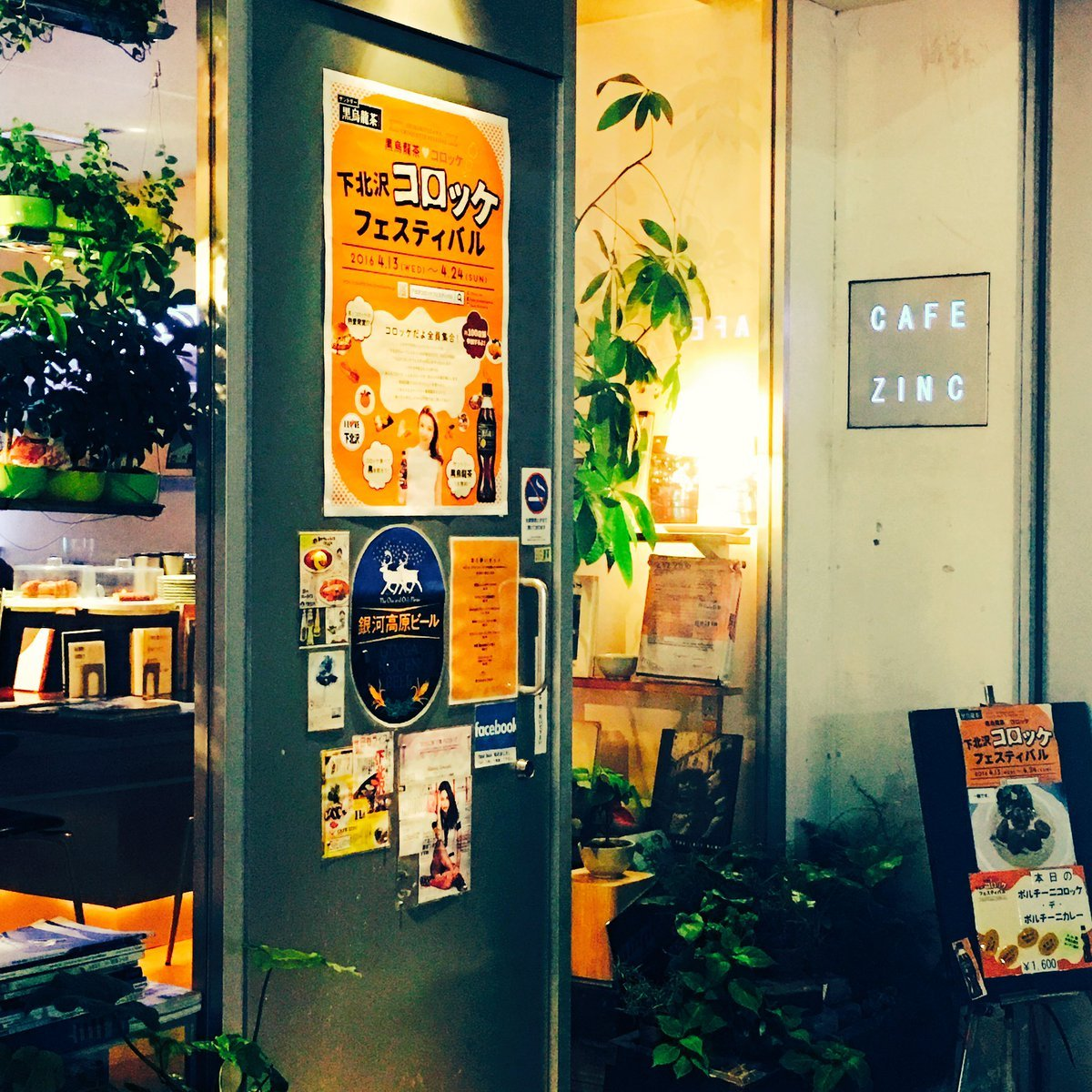 CAFE ZINC 下北沢 店舗에 대한 이미지 검색결과