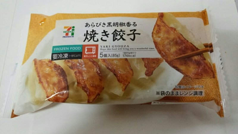 あらびき黒胡椒香る焼き餃子에 대한 이미지 검색결과