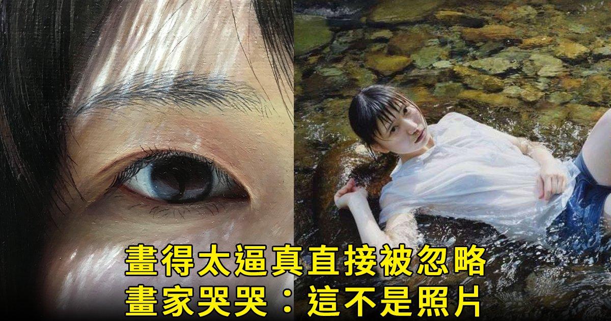 e69caae591bde5908d 1 12.png?resize=1200,630 - 作品太像照片直接被忽略!日本神級畫家傷心:「水波、髮絲全是畫的!」