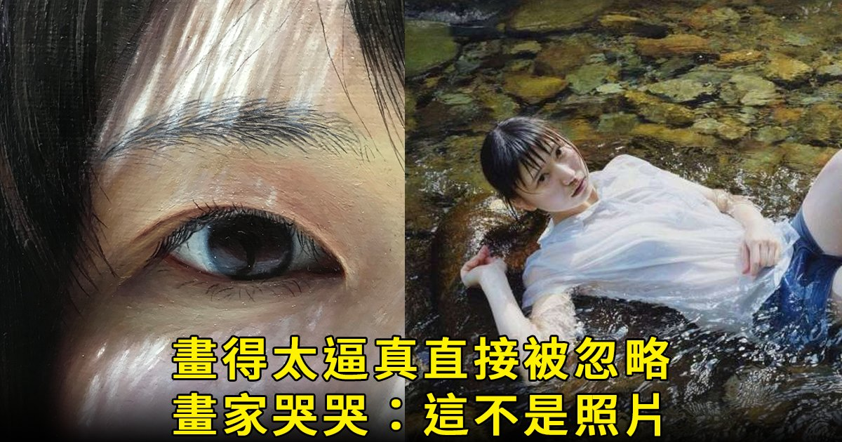 e69caae591bde5908d 1 12.png?resize=648,365 - 作品太像照片直接被忽略!日本神級畫家傷心:「水波、髮絲全是畫的!」