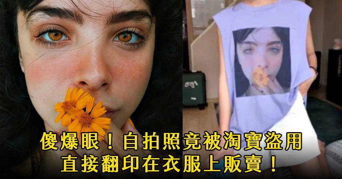 e69caae591bde5908d 1 3.png?resize=648,365 - 網美發現自己的照片被印在淘寶 T 恤上出售,卻無法追究法律責任?